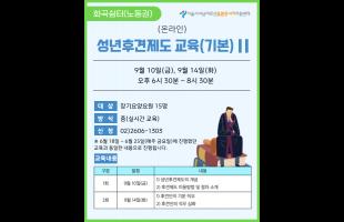 [화곡쉼터] (온라인)성년후견제도 교육(기본)Ⅱ 개강