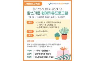 [서남센터] (온라인) 맘스가든_원예치유프로그램 개강