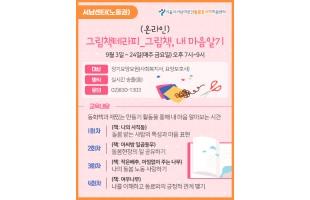 [서남센터] (온라인)그림책테라피_그림책, 내 마음 알기 개강
