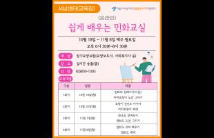 [서남센터] (온라인)쉽게 배우는 민화교실 개강