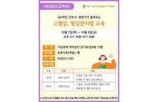 [사당쉼터] (온라인)간호사, 영양사가 들려주는 고혈압, 혈당관리법 교육 개강
